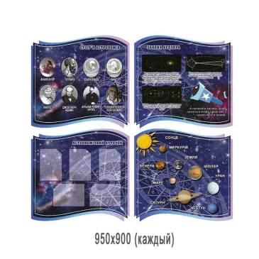 Комплекс «Астрономический» космос