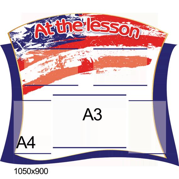 "Стенд ""At the lesson"" флаг"