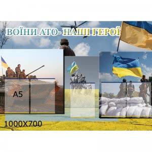Стенд Воины Ато ХК 07180