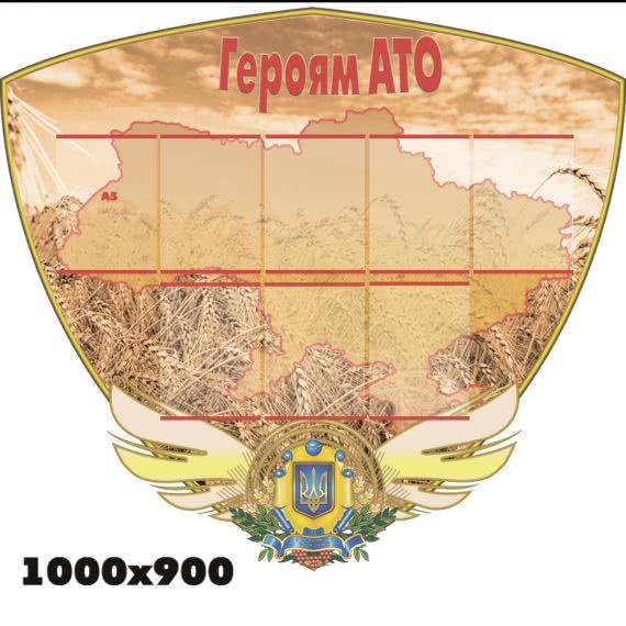 Героям Ато