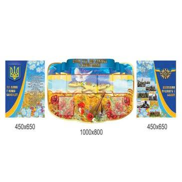 Стенд «Воины АТО» (маки и васильки)