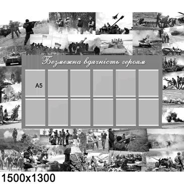 Стенд «Благодарность героям» черно-белый