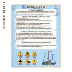 Правила техники безопасности в кабинете химии фото 39781