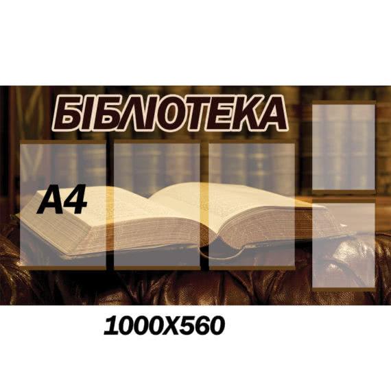 Стенд в библиотеку книга