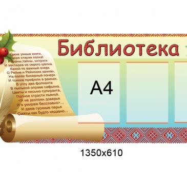 Стенд Библиотека украинский