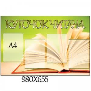 Школьная библиотека книга
