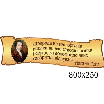 Стенд с цитатой Иоганна Гёте