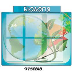 """Стенд """"Государственные символы Днепра прямоугольный с цветами"""" фото 41387"""