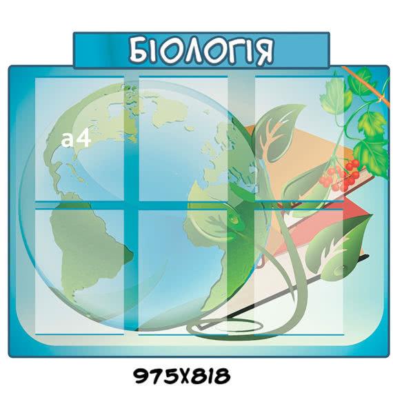 Стенд Биология ХК 0481