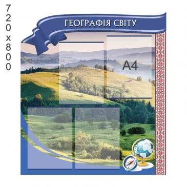 Стенд «География мира» пейзаж