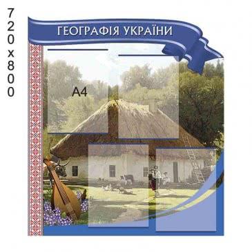 Стенд «География Украины» с вышивкой