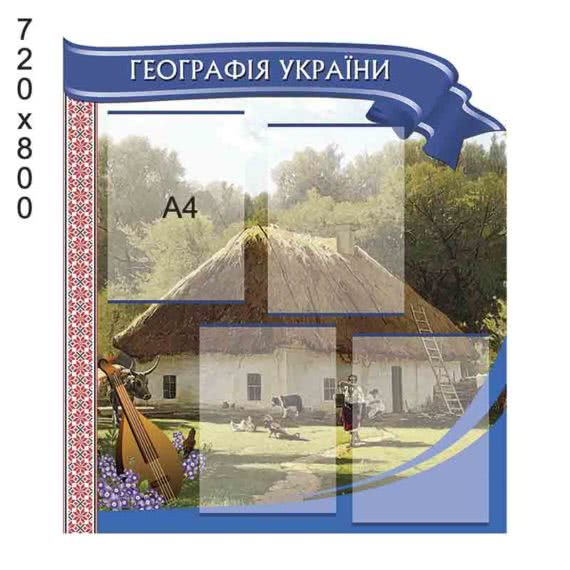 """Стенд """"География Украины"""" с вышивкой фото 43925"""