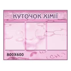 """Стенд """"Ряд электронегативных элементов"""" химия фото 41391"""