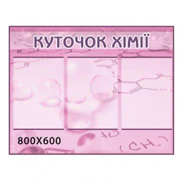 Куточок хімії ХК 0482