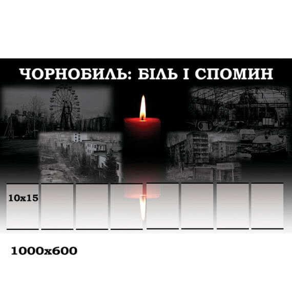 Чорнобиль - біль та спомин фото 41729