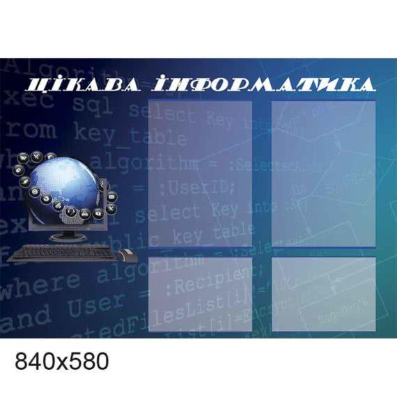 Стенд в кабінет інформатики ХК 0587