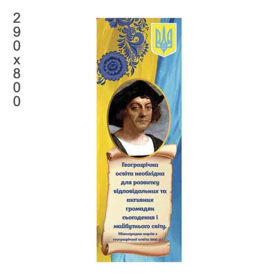 Стенд цитата Колумба для школы