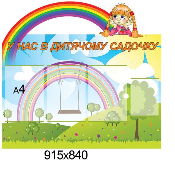 У нас в дитячому садочку фото 53076