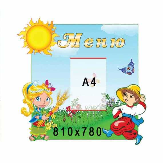 Стенд меню в доу фото 41926
