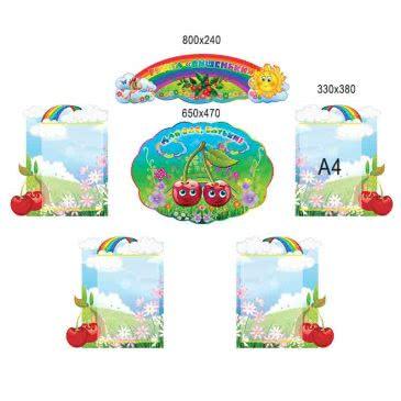 Комплект стендов для группы детского сада