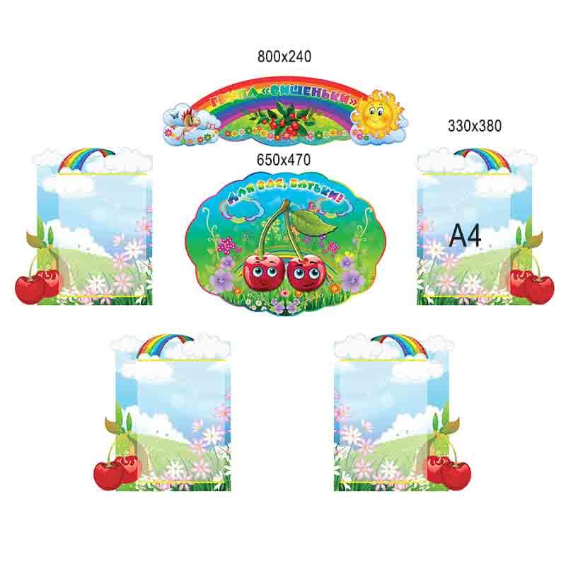 b17473f0f0fc62 Комплект стендів для групи дитячого садка - купити недорого   Хід Конем