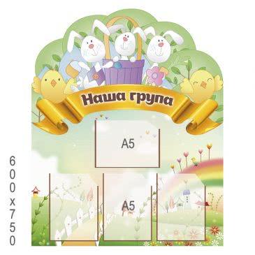 Стенд ДНЗ девочки кролики