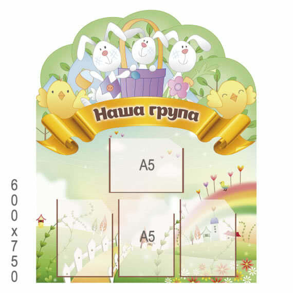 Стенд ДНЗ девочки кролики фото 47366