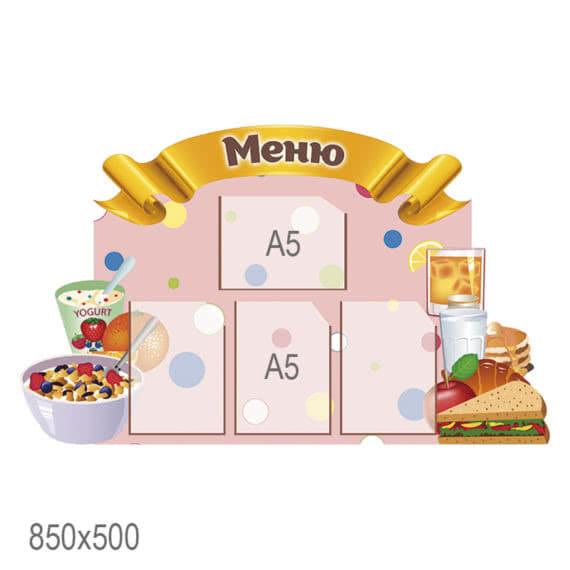 Стенд ДНЗ меню їжа фото 52353