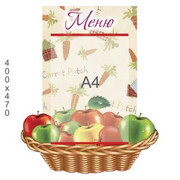 Стенд ДНЗ меню яблоко