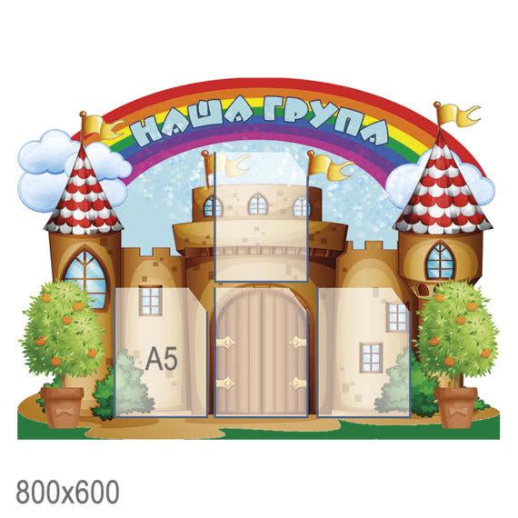 Стенд ДОУ дворец фото 47430