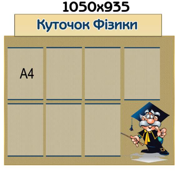 Стенд Уголок Физики фото 42017