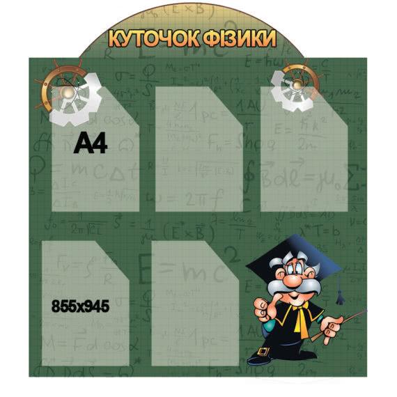 Уголок физика  ХК 0641 фото 41832