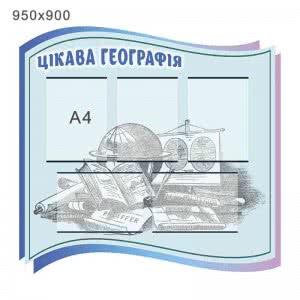 """Стенд """"Интересная география"""" голубой"""