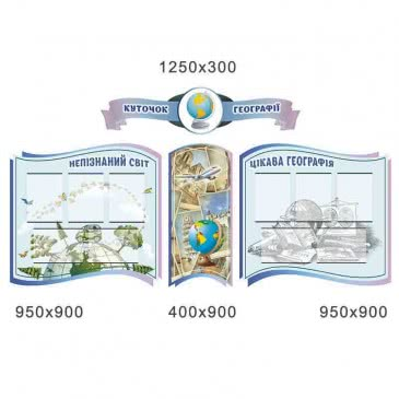 Комплекс «Юный географ» голубой