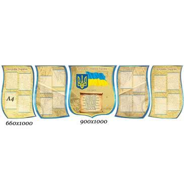 Комплекс с географии «Бежевый»