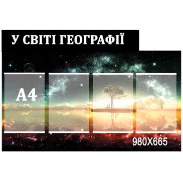 Стенд Географія зірки