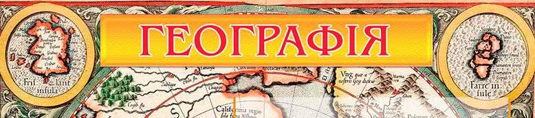 Стенды и плакаты в кабинет географии