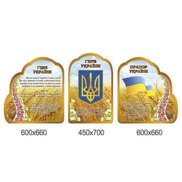 Тройной комплекс «Золотая символика»
