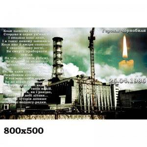 Стенд Героям Чернобыля