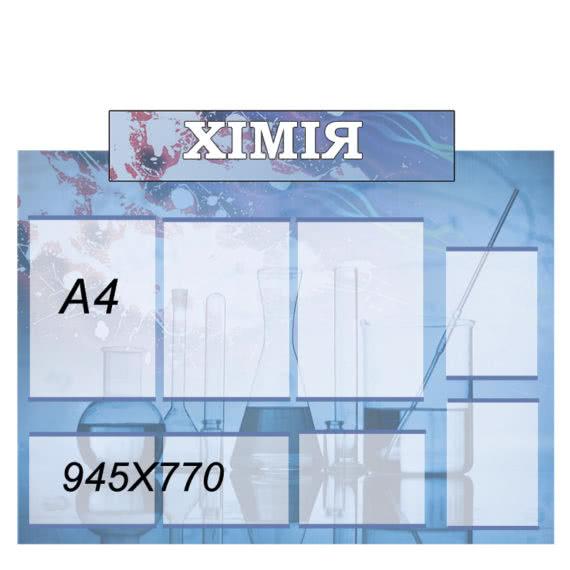 Хімія стенд фото 53188