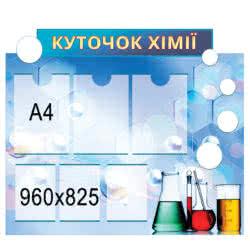"""Стенд """"Растворимость кислот"""" химия"""