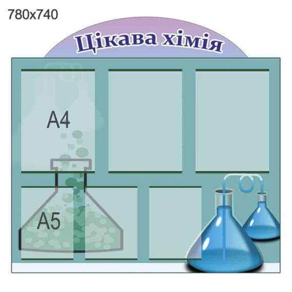 """Фигурный стенд """"Интересная химия"""" голубой фото 43146"""