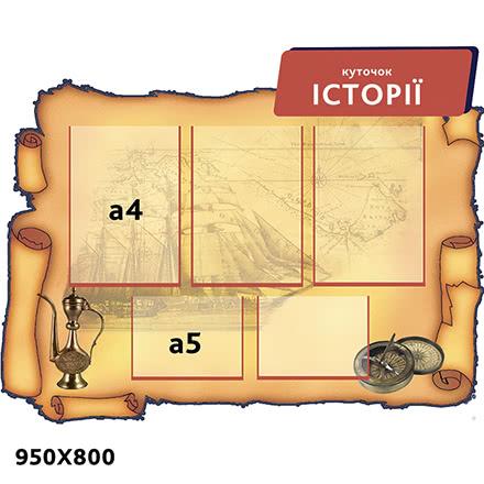 Стенд Iсторiя  (Копия)
