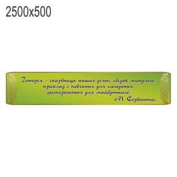 Стенд «Цитата» зеленый