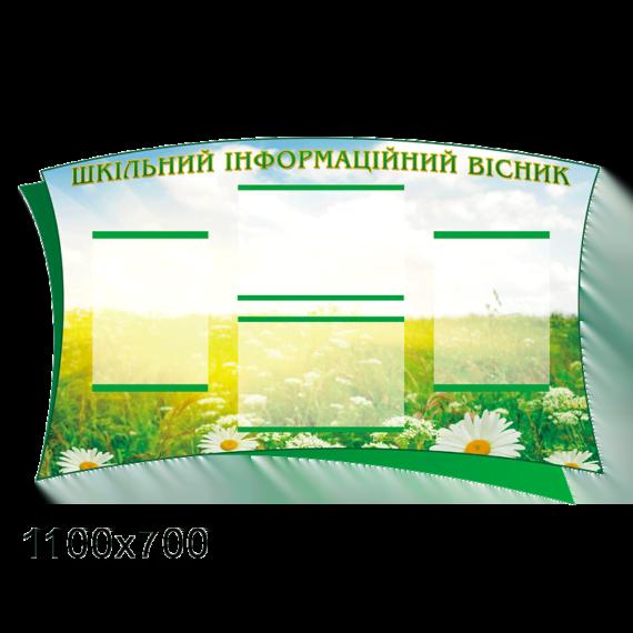 """Школьный стенд """"Вестник"""" с ромашками"""