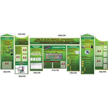 Стенд комплекс в кабинет Информатики «Зеленый»