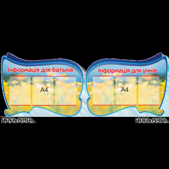 """Комплекс информационных уголков """"Цветы"""" фото 42861"""