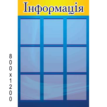 """Інформаційний стенд """"Інформація"""" синій стандарт"""