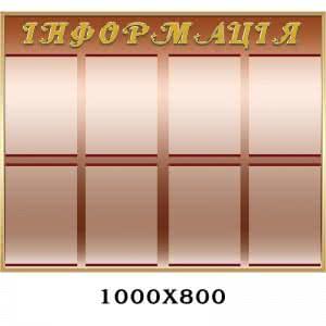 Стенд Iнформацiя ХК 0492