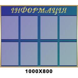 """Інформаційний стенд """"Інформація"""" синій стандарт фото 53260"""